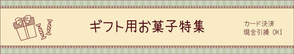 お礼・ご挨拶のお菓子 通販 | 贈り物の専門店~Komorebi MART