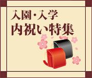 入園・入学 内祝い特集