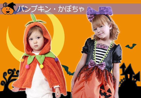 パンプキン・かぼちゃ