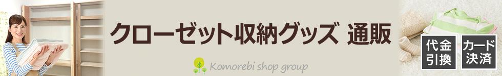 クローゼット収納用品専門店~クローゼットの整理に便利な収納グッズと衣装ケースはこちら