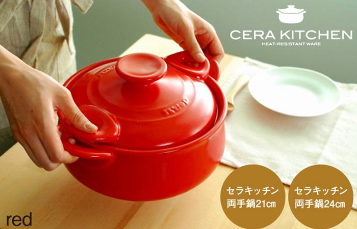 耐熱陶器 両手鍋/調理器具 【レッド】 幅21cm 日本製 直火 オーブン 電子レンジ対応 レシピブック付き セラキッチン 『K+dep』