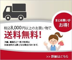 税込8000円以上のお買い物で送料無料!