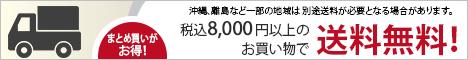 8,000円以上のお買い物で送料無料!